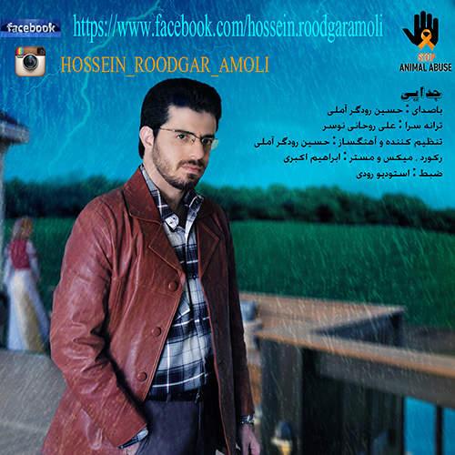 جدایی - حسین رودگر آملی
