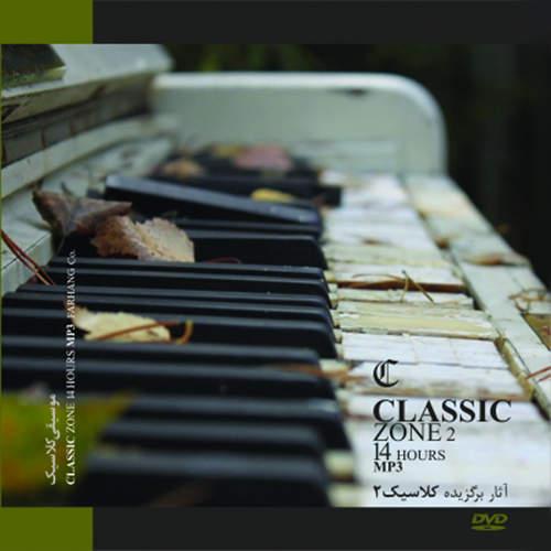 کلاسیک 2 - Dvorak - گروهی از هنرمندان