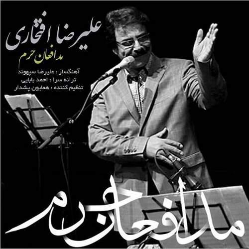 مدافعان حرم - علیرضا افتخاری