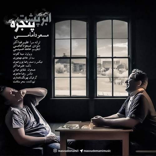 ابر پشت پنجره - مسعود امامی