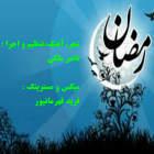 رمضان - ناصر ملکی