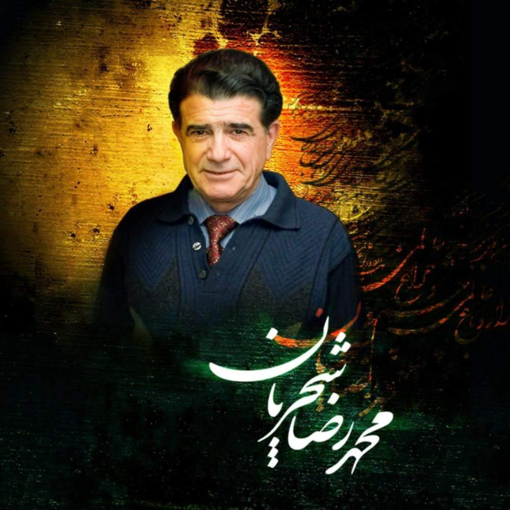 ربنا - محمدرضا شجریان