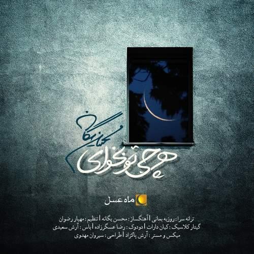 هر چی تو بخوای (تیتراژ ابتدایی ماه عسل 95) - محسن یگانه