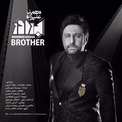برادر (تیتراژ سریال برادر 95) - محمد علیزاده