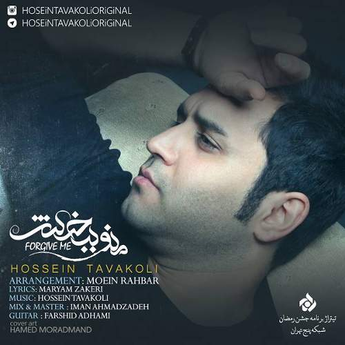 منو ببخش - حسین توکلی