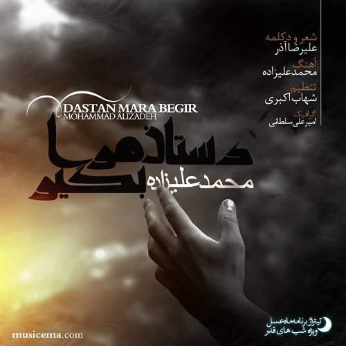 دستان مرا بگیر - محمد علیزاده