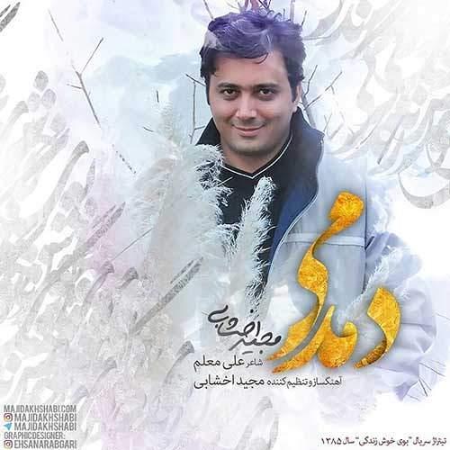 دمدمی - مجید اخشابی