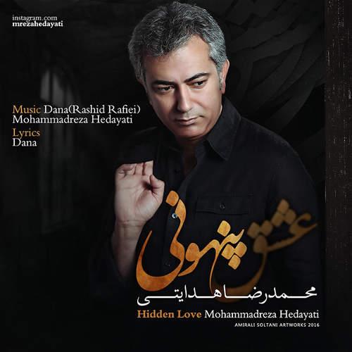 عشق پنهونی - محمدرضا هدایتی