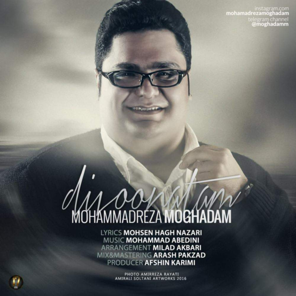 دیوونتم - محمدرضا مقدم