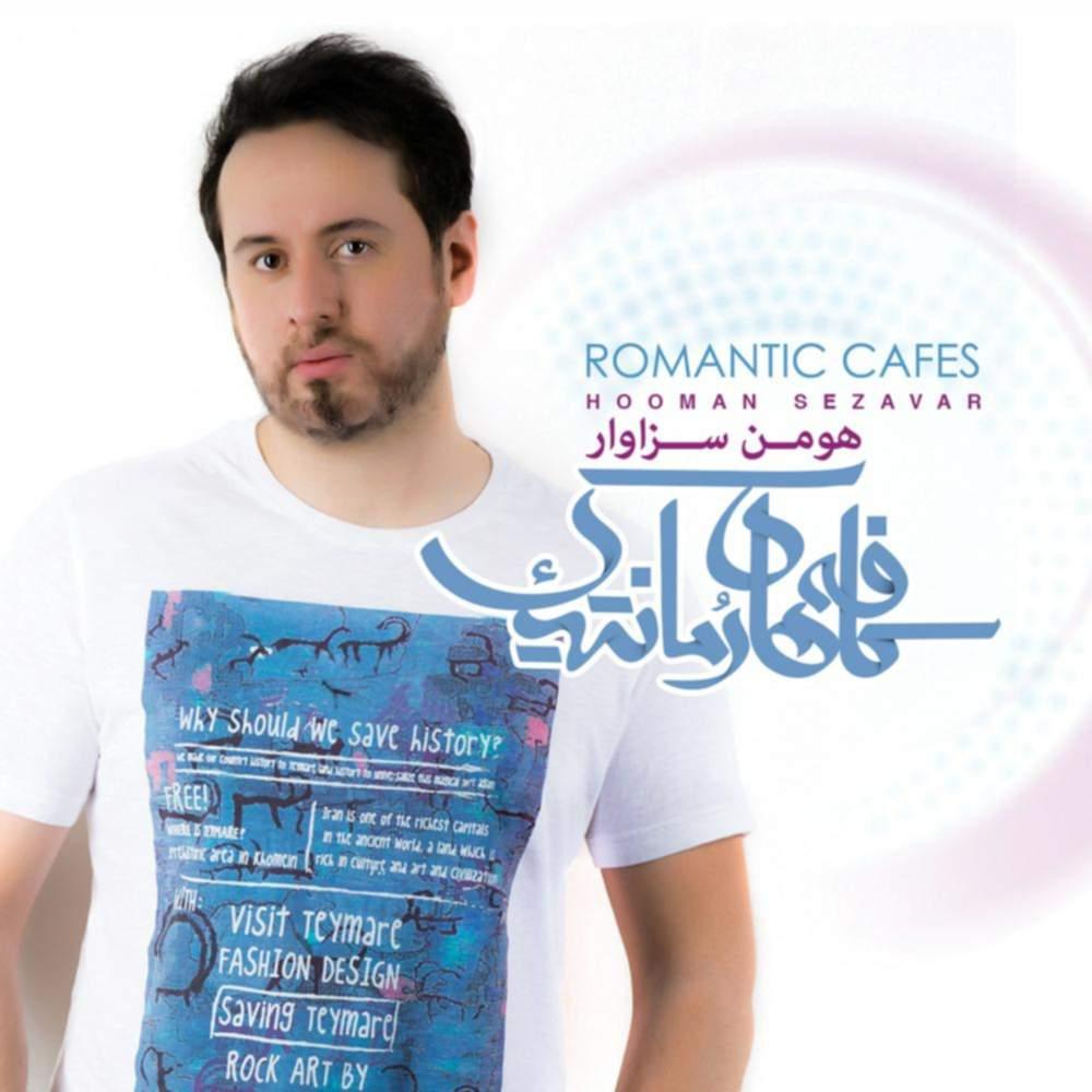 کافه های رمانتیک - هومن سزاوار