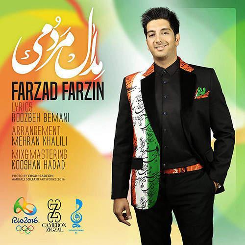 مدال مردمی - فرزاد فرزین