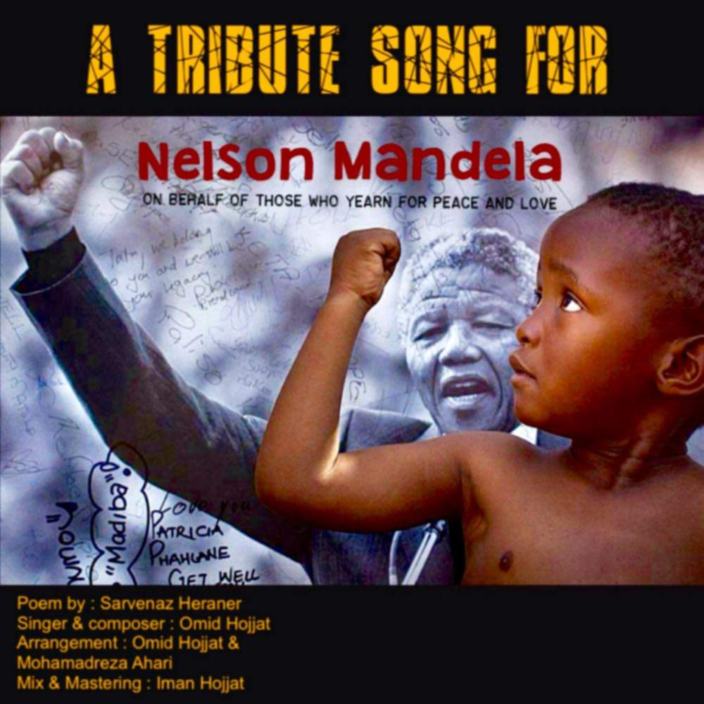 نلسون ماندلا - امید حجت
