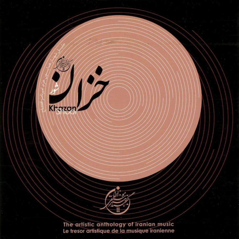 خزان (شور) - گنجینه هنر موسیقی ایران - جلیل شهناز, و ,همایون خرم و امیر ناصر افتتاح