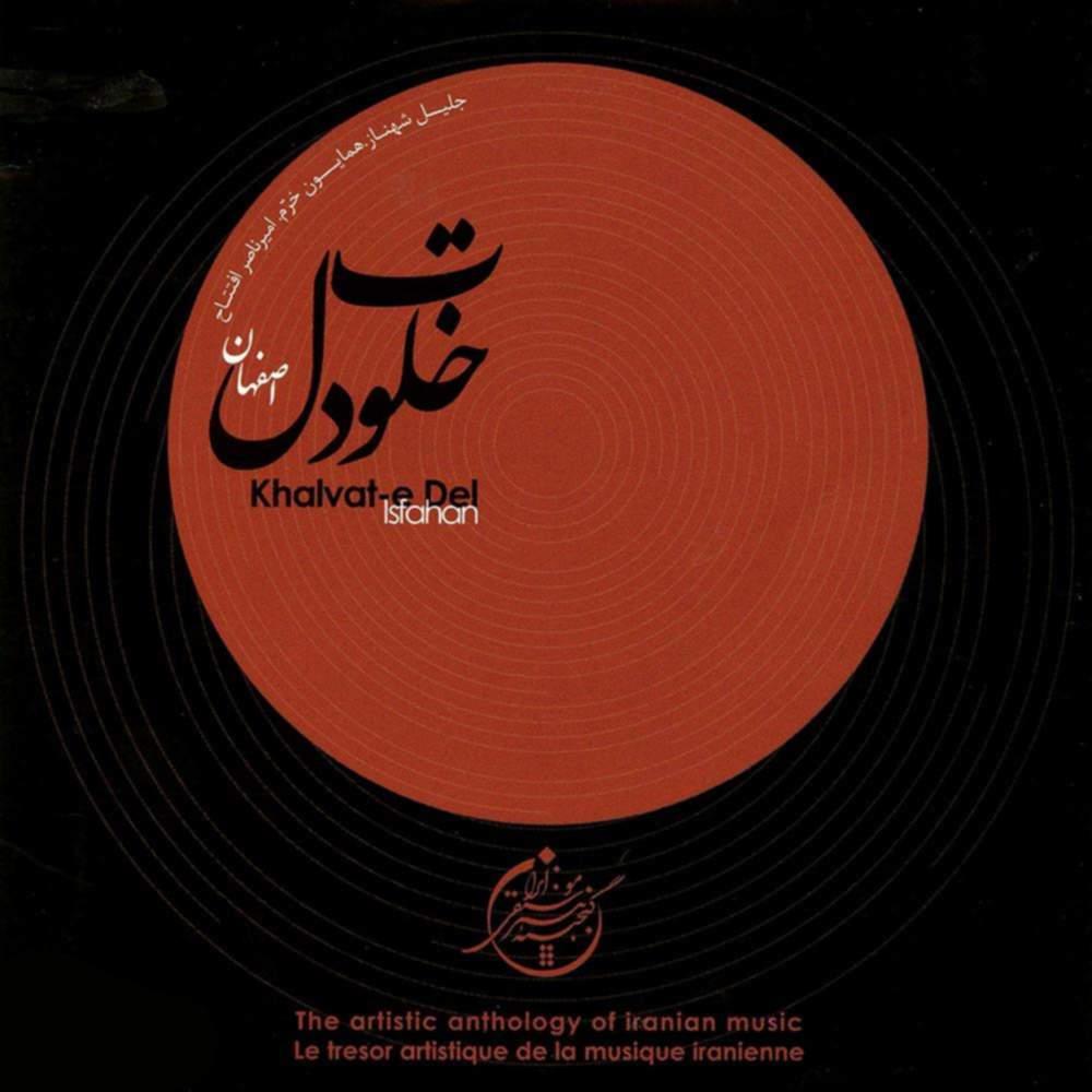 خلوت دل (اصفهان) - گنجینه هنر موسیقی ایران - جلیل شهناز, و ,همایون خرم و امیر ناصر افتتاح