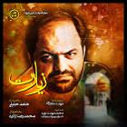 زیارت - حامد جلیلی