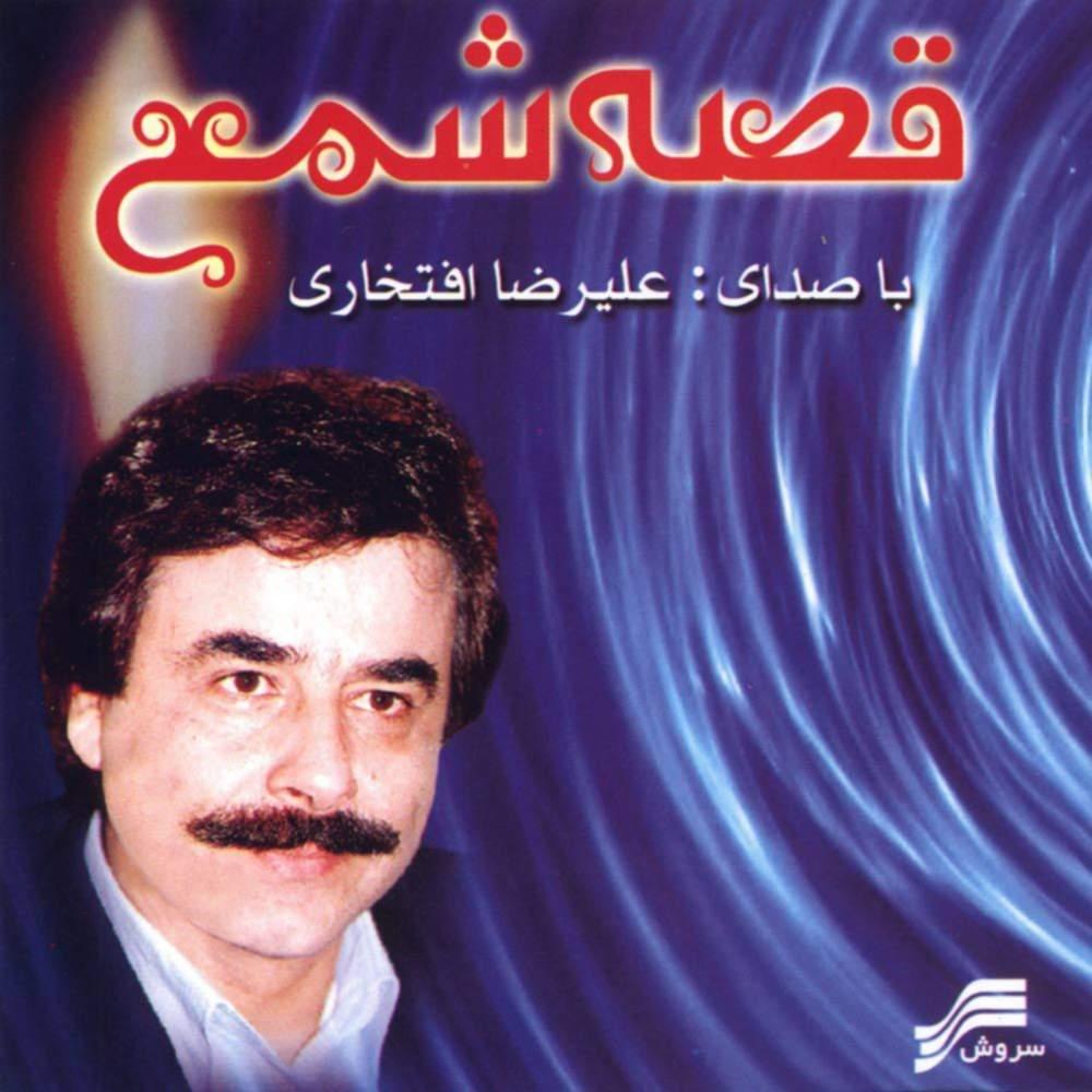 قصه شمع - علیرضا افتخاری