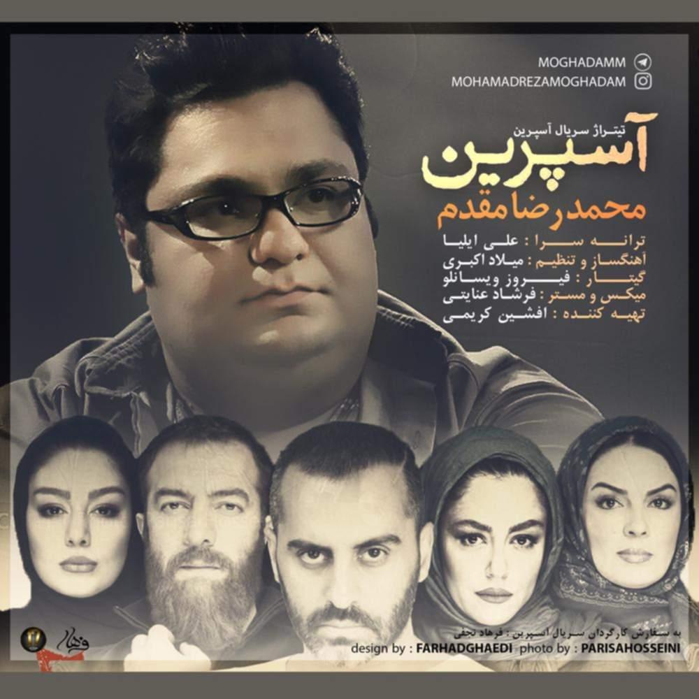 آسپیرین - محمدرضا مقدم