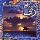تیتراژ - فرهاد فخرالدینی