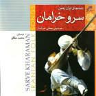 سرو خرامان (مقام الله ممدتربت جام) - محمد حقگو