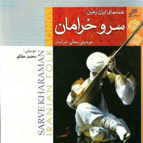 سرو خرامان - محمد حقگو