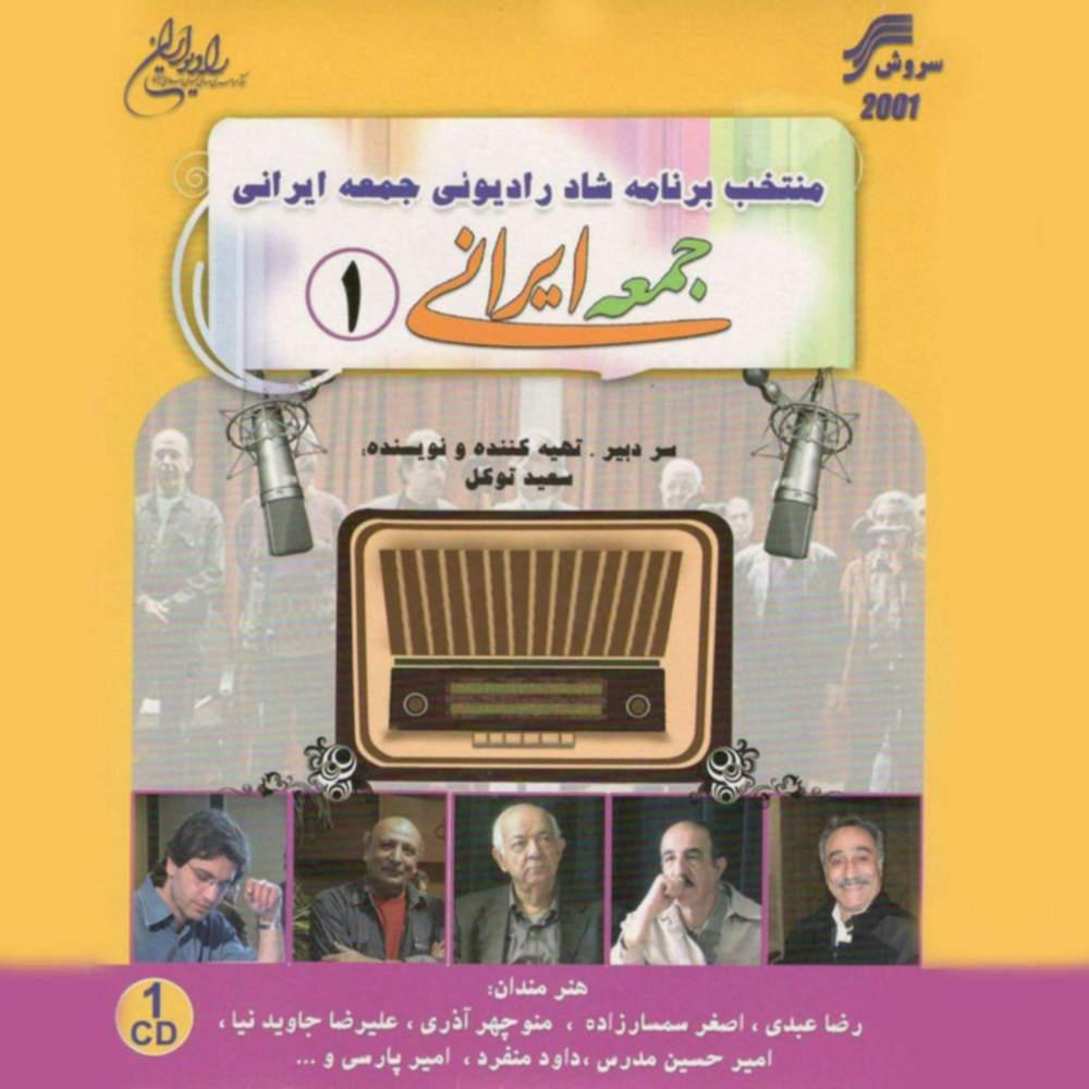 جمعه ایرانی - گروهی از هنرمندان
