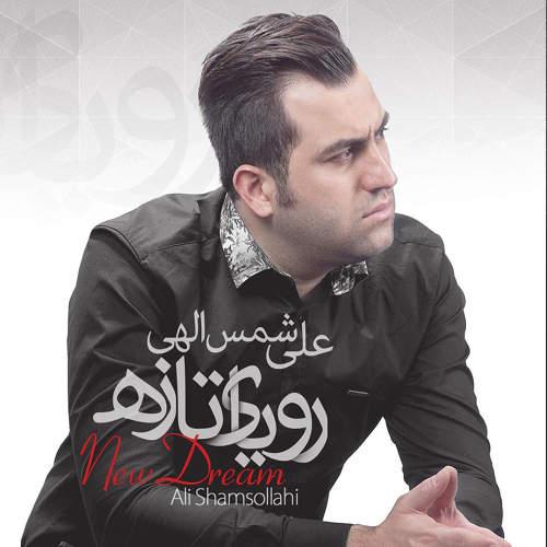 رویای تازه - علی شمس الهی