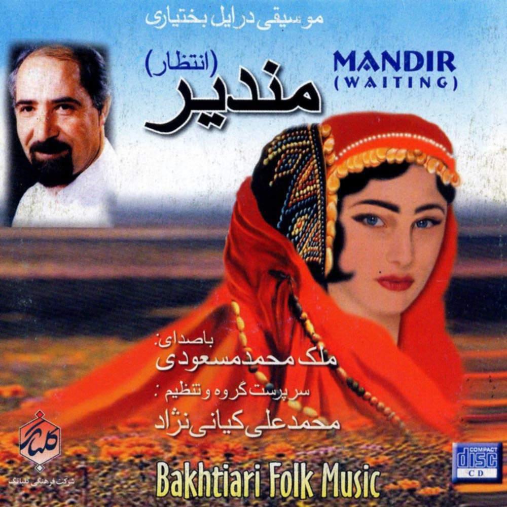 مندیر (انتظار) - ملک محمد مسعودی