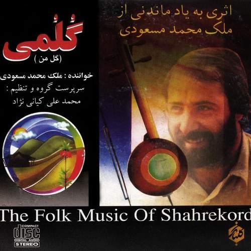 گلمی (گل من) - ملک محمد مسعودی