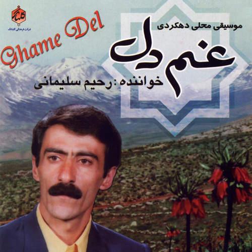 غم دل - رحیم سلیمانی