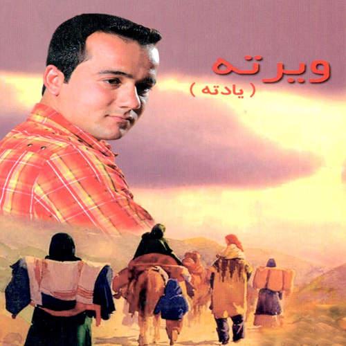 ویرته ( یادته ) - محمد داودی
