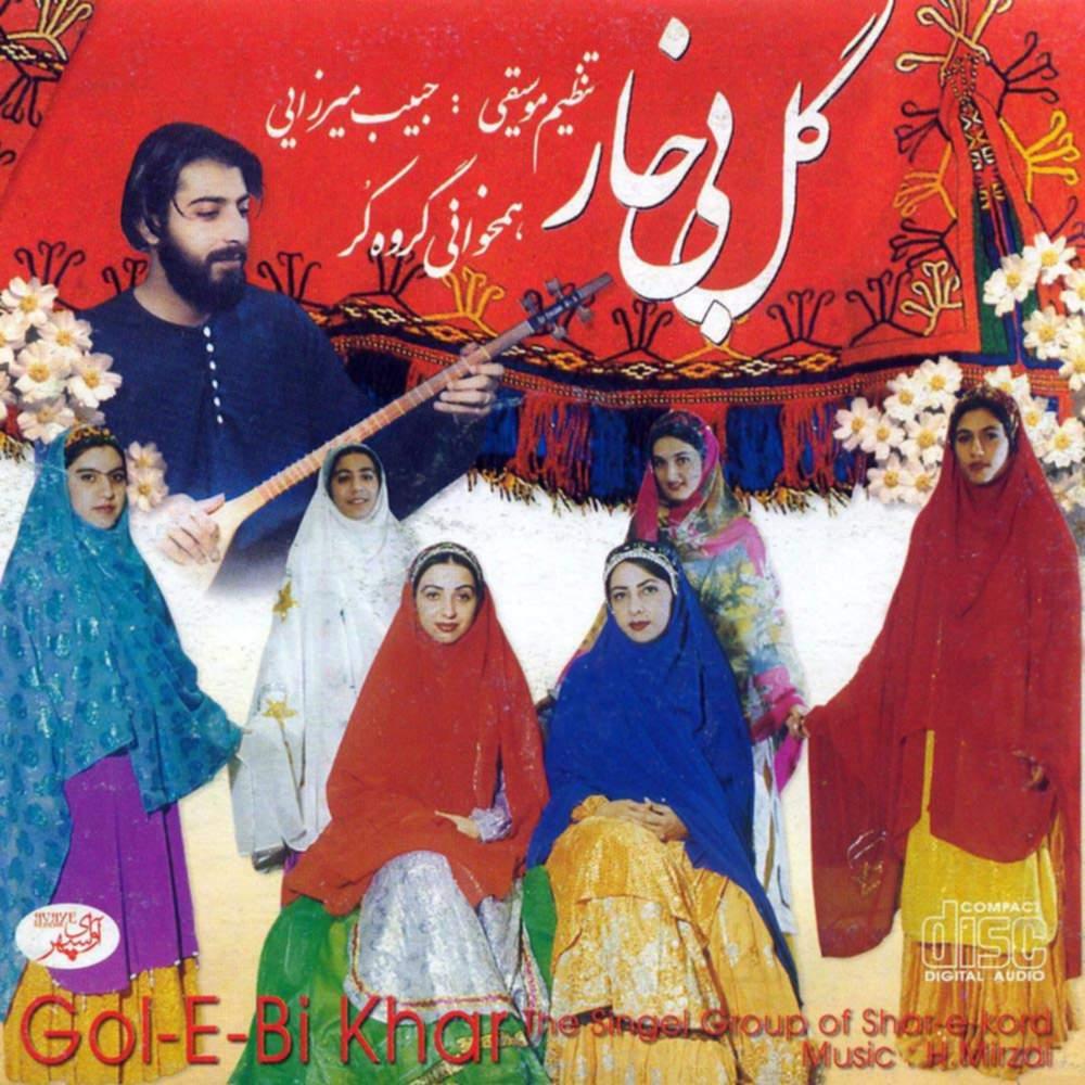 گل بی خار - گروهی از هنرمندان