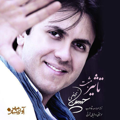 تاثیر مثبت - حسین نجفی