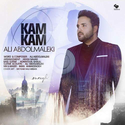 کم کم - علی عبدالمالکی