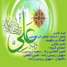 عید غدیر - ناصر ملکی