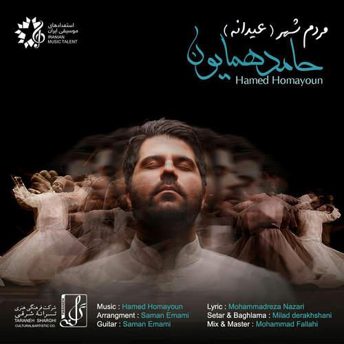 مردم شهر (عیدانه) - حامد همایون