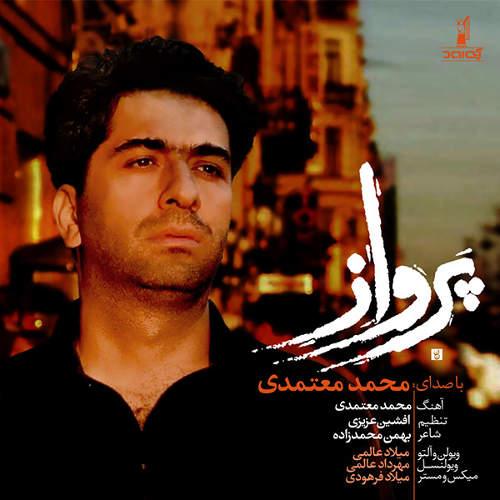 پرواز ( تیتراژ سریال گشت ویژه ) - محمد معتمدی