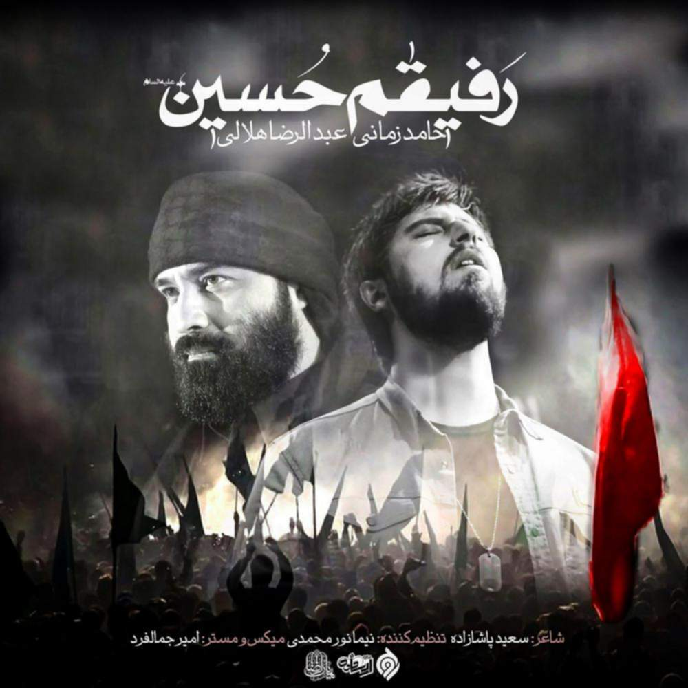 رفیقم حسین (ع) - حامد زمانی و عبدالرضا هلالی
