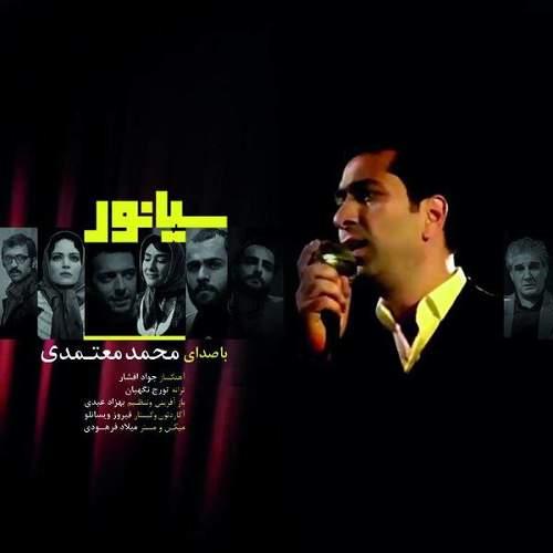 سوگند - محمد معتمدی
