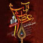 آتش عطش - احسان خواجه امیری