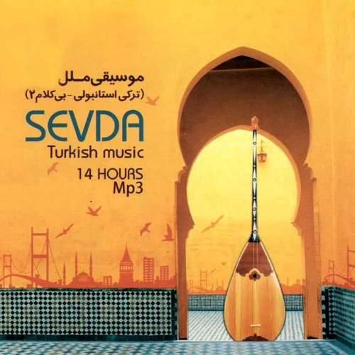 موسیقی ملل ( ترکی استانبولی - بی کلام 2) - Turkey UD lle Sevd Sarkil 2