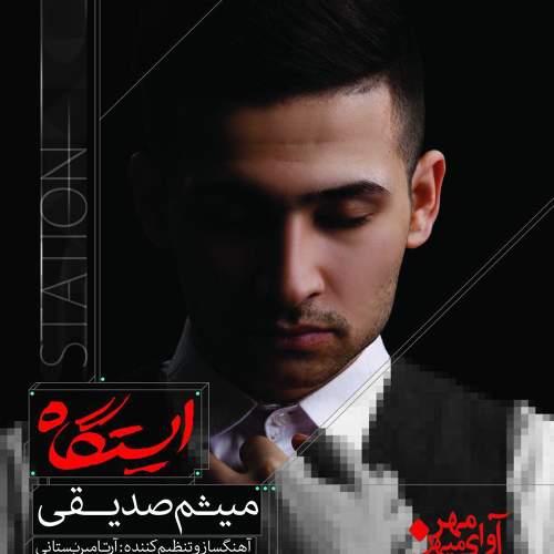ایستگاه - میثم صدیقی