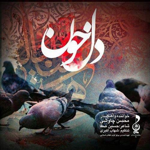 دل خون - محسن چاوشی