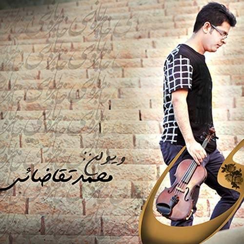 هدیه - محمد تقاضایی