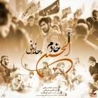 خادم الحسین - حامد زمانی