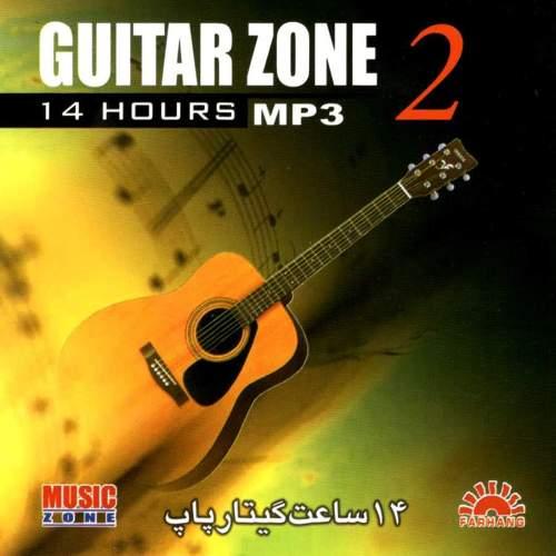 Guitar Zone 2 - SpanishGuitar - گروهی از هنرمندان
