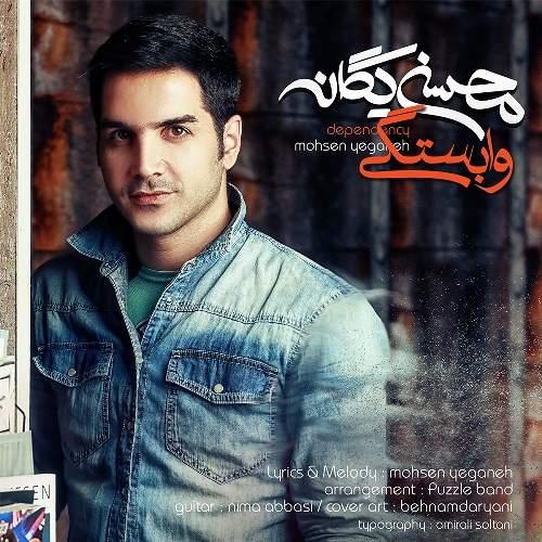 وابستگی - محسن یگانه