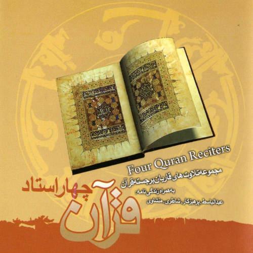قرآن ( قاری : پرهیزگار ) - عبدالباسط و شیخ ابوبکر شاطری و شهریار پرهیزگار و محمد صدیق منشاوی