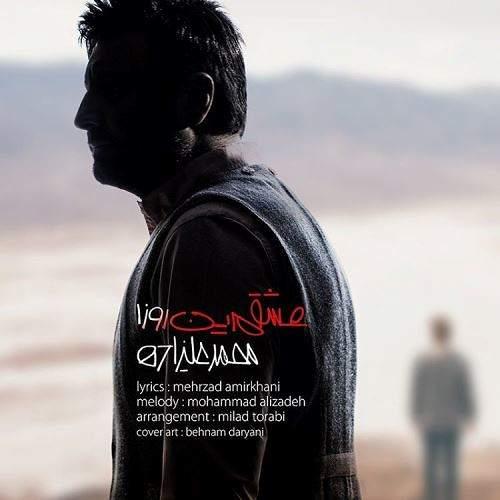 عشقم این روزا - محمد علیزاده