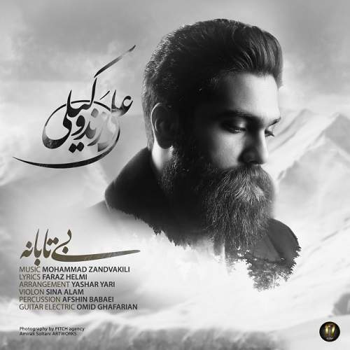 بی تابانه - علی زند وکیلی
