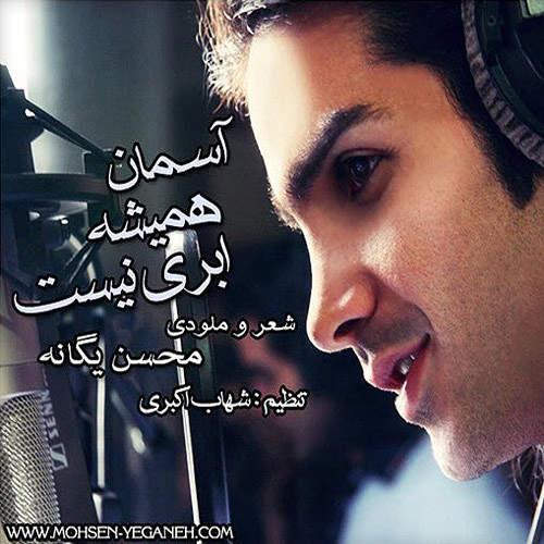 آسمان همیشه ابری نیست - محسن یگانه
